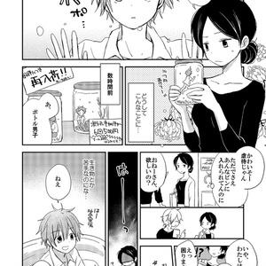大人の少女漫画・ボトリウム・ボーイ【電子書籍】
