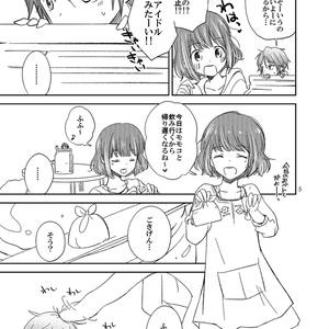 大人の少女漫画・ボトリウム・ボーイ2【電子書籍】