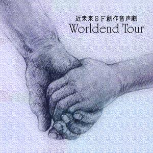 ワールドエンド・ツアー【vol1&vol2セット】