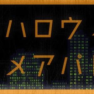 渋谷ハロウィンナイトメアパレード(オリジナルTRPGるるぶ)