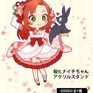 桜ヒナイチちゃんアクリルスタンド