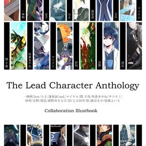 創作主人公アンソロ本『The Lead Character Anthology』