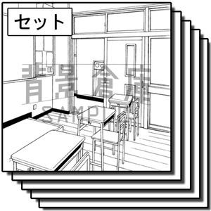 学校の背景_セット21(教室)