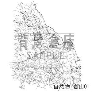 自然物の背景集vol.1(CD-ROM)