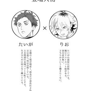 【創作BL】宝くじは買わない DL版