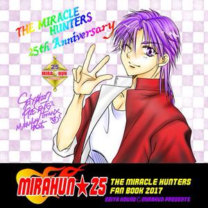 【MHB-3825FB】ミラクルハンターファンブック 「MIRAHUN★25 ~MIRACLE HUNTERS FAN BOOK 2017~」