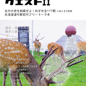 【紀行本】ミチノエキ・クエストII