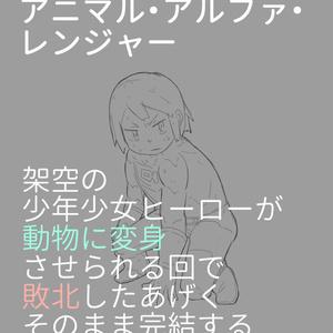 アニマル・アルファ・レンジャー
