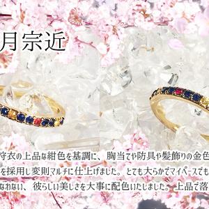 ユイノウ(仮)リング・刀ステ男士+骨喰&大倶利伽羅