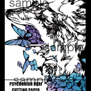 切り絵本【Psychonion ukai cutting paper art book】