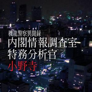 機龍警察異聞録 内閣情報調査室特務分析官 小野寺