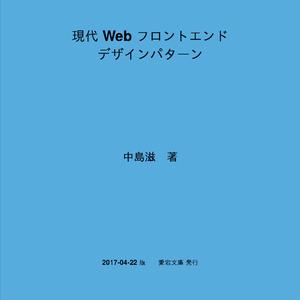 現代Webフロントエンドデザインパターン[PDF版]