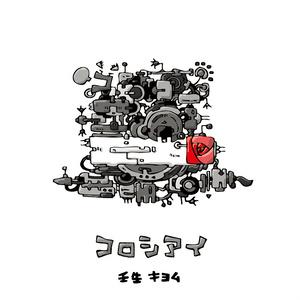 【短歌集】コロシアイ