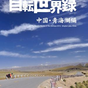 自転世界録 中国・青海湖編
