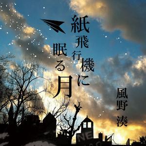 【幻想短編集Ⅰ】紙飛行機に眠る月