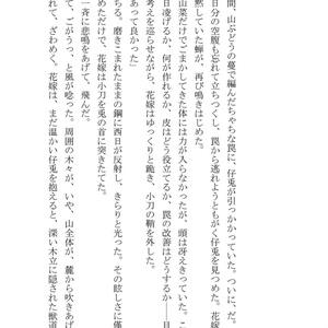 【幻想長編】竜の花嫁 新装版