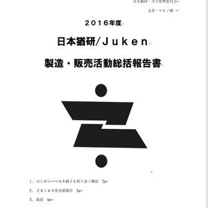 2016年度日本猶研/Juken活動報告書