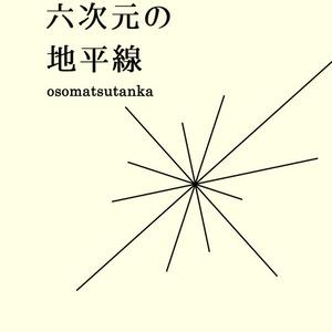 六次元の地平線