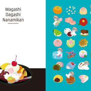 ななみかん和菓子クリアファイル