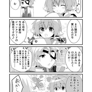 GAオンリー新刊『クールダラス司令!!』