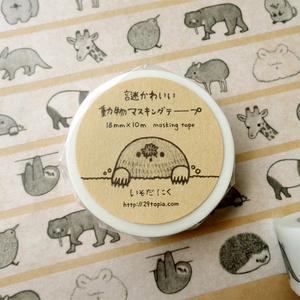謎かわいい動物マスキングテープ