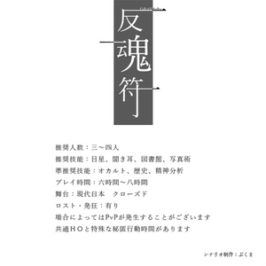 クトゥルフ神話TRPGシナリオ【反魂符】