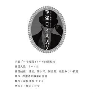 クトゥルフ神話TRPG【怪盗ロマネスク】