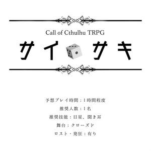 クトゥルフ神話TRPG【サイサキ】