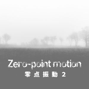 零点振動2