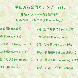依田芳乃合同カレンダー2018