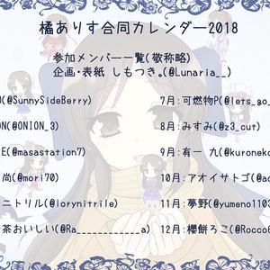 橘ありす合同カレンダー2018
