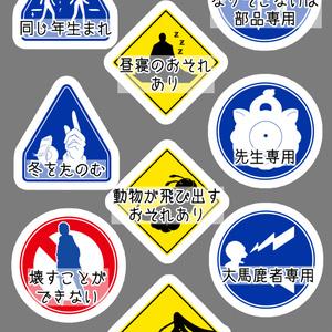 交通安全シール