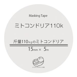 【マステ】ミトコンドリア【15mm幅】