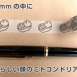 【マステ】ミトコンドリア110k【マスコットキャラ】