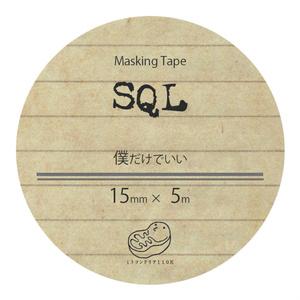 冊子なし【マステ】プログラミング言語【SQL】