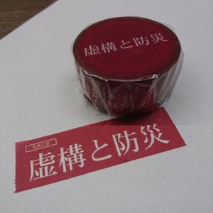 「虚構と防災」マスキングテープ
