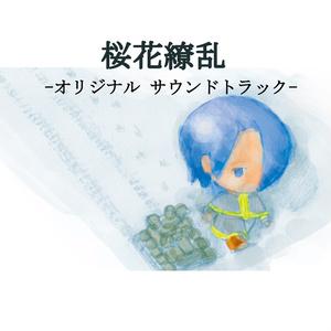 桜花繚乱-オリジナルサウンドトラック-