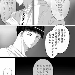 [腐]その口塞げ[仁柳BL]