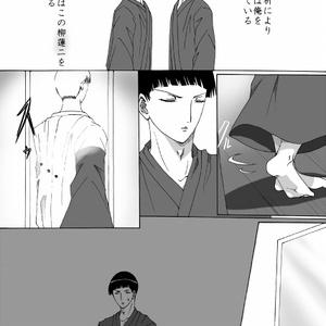 柳蓮二鏡物語[柳蓮二]
