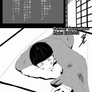 [腐]けものみちに請う[仁柳BL]