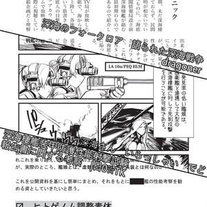 棲史叢書-深海棲艦耐弾試験合同-