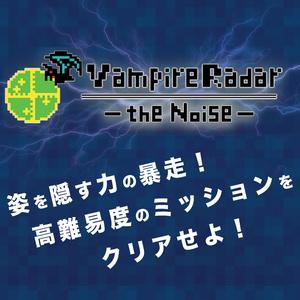 VampireRadar - the Noise -