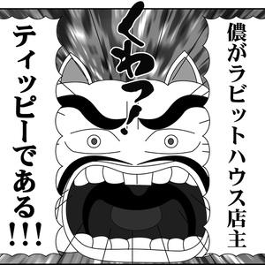 ごちたまVol.2~竹原合流編・兎街娘よ竹原に集え~