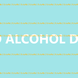 *・WEB素材イラスト画像・*【デジコン】 NOアルコールお酒ワイン醸造国産手作り・ライトボディ肉食lightbody仙人ごはん不食光合成動物愛護チャクラ該当色
