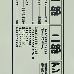 ちんちん亭サキソフォンカルテット~大アニソン見本市~