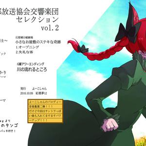 幻想郷放送協会交響楽団セレクションVol.2