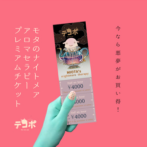 モタのプレミアムチケット(しおり)