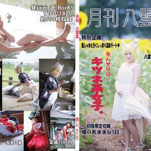 月刊八雲藍