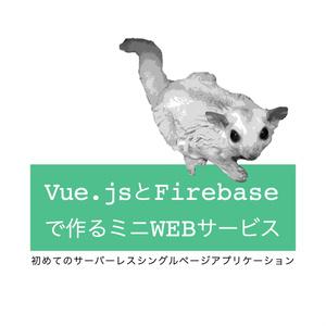 初めてのシングルページアプリケーション Vue.js と Firebase で作るミニ Web サービス