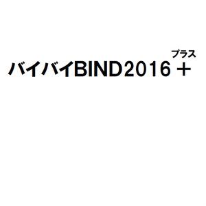 バイバイBIND2016+
